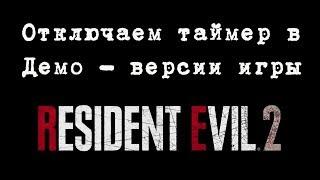 Как отключить таймер в демо Resident Evil 2