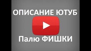 Как cделать Описание к Видео? Фишки и Секреты описания Youtube