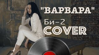 """Би-2 """"Варвара"""" (Аcapella cover by Karina Cover)"""