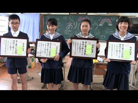 種子島の学校活動:安納小学校サトウキビから作った紙の手作り卒業証書授与2019年