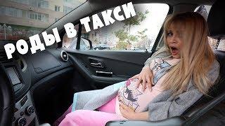 Таксист Русик. Роды в такси