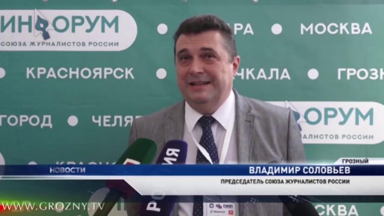 В Грозном прошел «Инфорум»