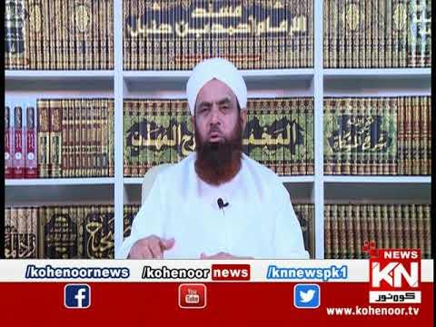 Ahkam ul Quran 01 May 2020 | Kohenoor News Pakistan