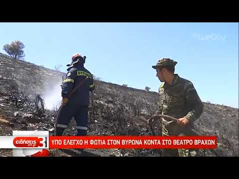 Υπό έλεγχο τέθηκε η φωτιά που εκδηλώθηκε στον Βύρωνα Αττικής | 28/08/2019 | ΕΡΤ