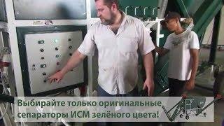 Самопересувний зерноочисний комплекс СОК-25 від компанії ХЗЗО - виробник аеродинамічних сепараторів ІСМ та ІСМ-ЦОК - відео 1