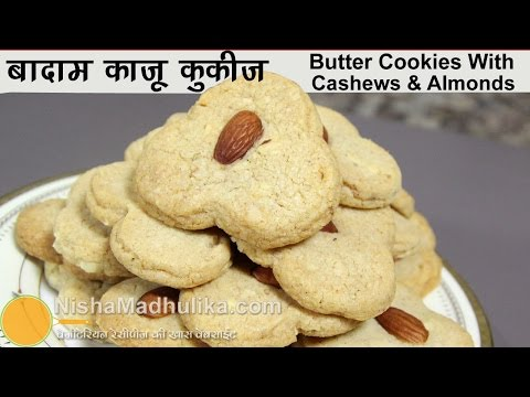 Cashew and Almond Nut Cookies eggless – काजू बादाम कुकीज – Butter Cookies With Cashews & Almonds