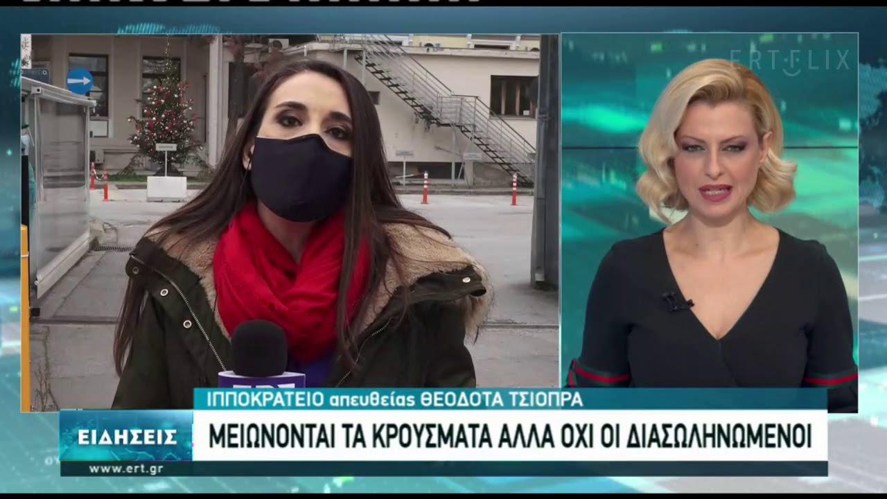 Στη Θεσσαλονίκη στις 28 Δεκεμβρίου τα εμβόλια κατά του κορονοϊού | 26/12/2020 | ΕΡΤ
