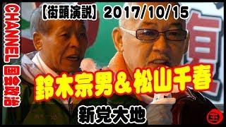 鈴木宗男と松山千春が札幌大通公園で演説!!2017年10月15日