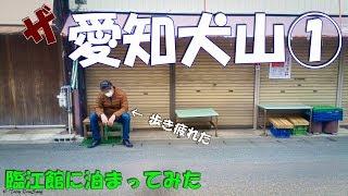 愛知犬山城下町臨江館という温泉旅館に泊まってみた①