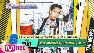 Mnet TMI NEWS [49회] 해외 무대에서 뜻밖의 사고를 당한 VIXX 라비! 200708 EP.49
