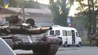 Украина.Краматорск.Выстрел из танка по заминированному автомобилю террористами.Видео