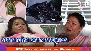 """ทุบโต๊ะข่าว :เปิดใจ สาวขับรถตกตึก 8 ชั้นแค่ถลอก ยันไม่เมา เชื่อ""""หลวงปู่ทวด""""ช่วยรอดตายโหง 26/03/62"""