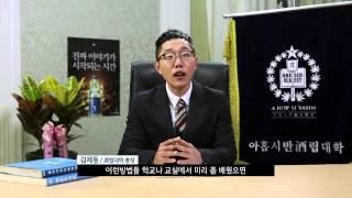 아홉시반 주립대학 홍보 영상 (김제동 총장, 홍보대사 한가인)