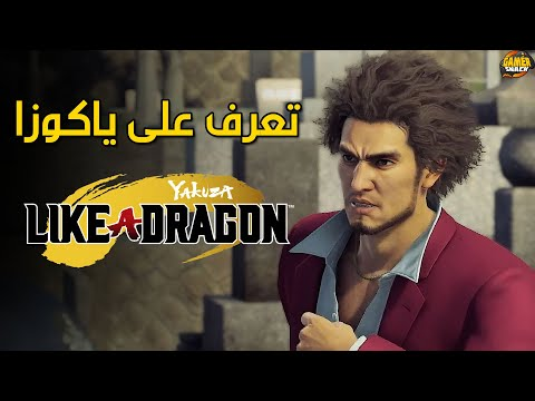 Yakuza: Like a Dragon ???? ماذا تقدم لنا ياكوزا الجديدة