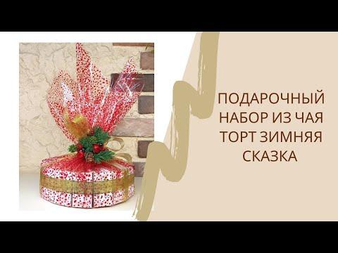 Подарочный набор из чая - торт Зимняя сказка