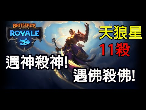 Battlerite Royale 遇神殺神! 遇佛殺佛! 天狼星11殺