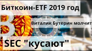 "Биткоин-ETF 2019 год. Виталик Бутерин молчит. SEC ""кусают"