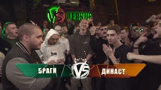 VERSUS: FRESH BLOOD 4 (Браги VS Династ) Этап 2