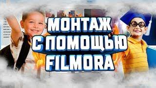 МОНТАЖ С ПОМОЩЬЮ FILMORA + КРЯК ПРОГРАММЫ!