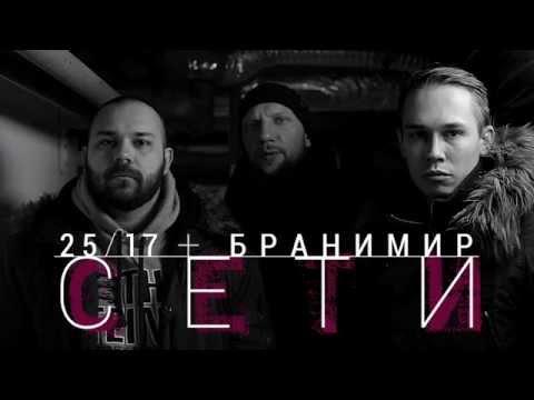 """25/17 и Бранимир """"Сети"""" (2015)"""