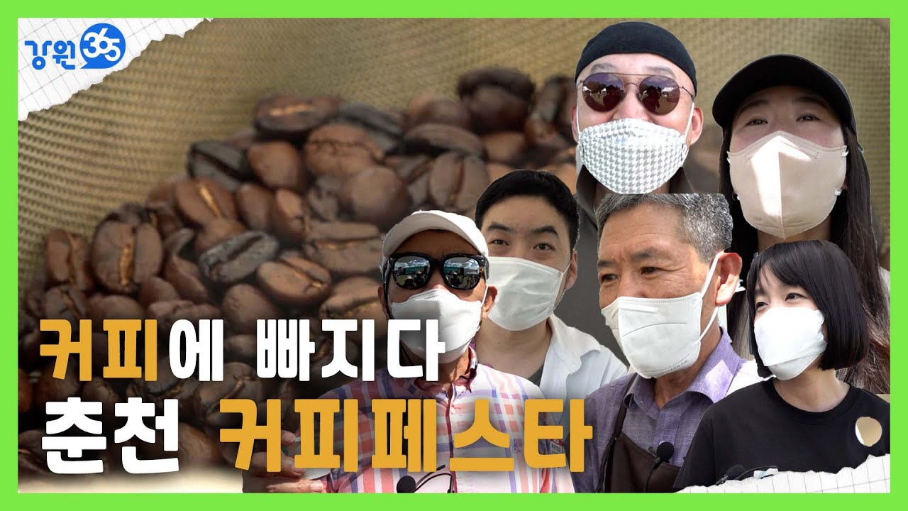춘천 커피페스타 _1968년 대한민국 최초의 로스터리 카페가 문을 연 커피도시 춘천.