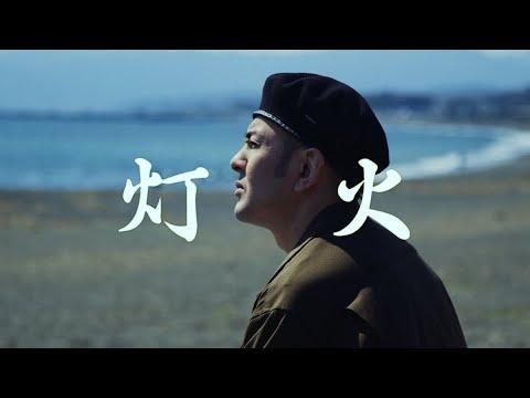 灯火 / J-REXXX