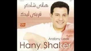 اغاني حصرية هاني شاكر قدام عنيك   Hany Shaker Odaam Eneak تحميل MP3