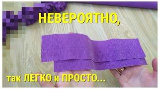 Посмотрите как ЛЕГКО и ПРОСТО ???? всего из 2 ОТРЕЗКОВ гофрированной бумаги сделать МИЛЫЙ ЦВЕТОК.???? DIY