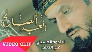 تحميل اغاني علي الدلفي - العبد الصالح - #ويبقى_الحسين - 2018 - (فيديو كليب حصري )   محرم - 1440 MP3