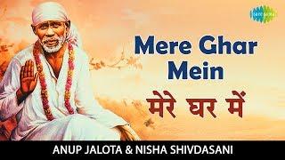Mere Ghar Mein Sada Birajo with lyrics | मेरे घर में