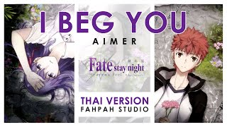 (Thai Version) I Beg You - Aimer 【Fate/stay night: Heaven's Feel - II. Lost Butterfly】