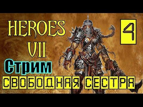 Скачать герой меча и магий 7