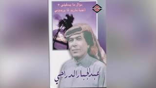 اغاني حصرية Mawal+MareedLama Yreedony عبدالجبار الدراجي - موال و أغنية ماريدالمايريدوني تحميل MP3