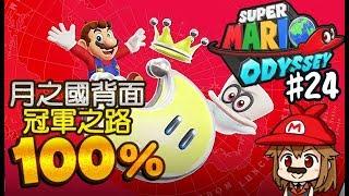 【阿薩】超級瑪利歐奧德賽   #24 月之國背面+冠軍之路100%