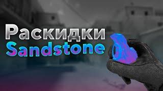 STANDOFF 2 РАСКИДКИ НА SANDSTONE