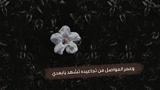 اغاني حصرية شيلة أشوف حلمي |كلمات: ماهربخيت الجهني |أداء: عبدالعزيز الجهني تحميل MP3