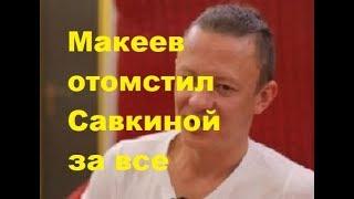 Макеев отомстил Савкиной за все. ДОМ-2 новости.
