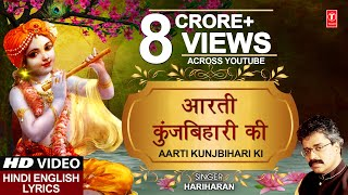 Aarti Kunj Bihari Ki KRISHNA AARTI with LYRICS By HARIHARAN I FULL VIDEO SONG I JANMASHTAMI SPECIAL - Download this Video in MP3, M4A, WEBM, MP4, 3GP