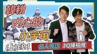 3Q哥陳柏惟,揭曉韓粉內心的小宇宙[上集] |【名人專訪特輯 EP01】