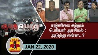 (22/01/2020) Ayutha Ezhuthu -  Rajinikanth and Periyar Politics : What next?