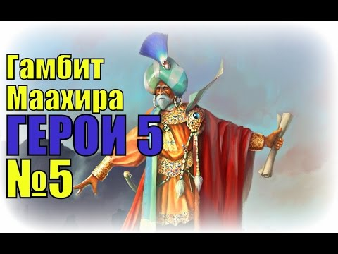 Герои меча и магии 5 видео гномы