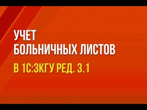 Учет больничных листов в 1С:ЗКГУ ред. 3.1