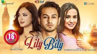LILY BILY | New Nepali Full Movie 2018 Ft. Pradeep Khadka, Jassita Gurung, Priyanka Karki