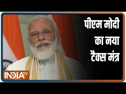 PM Modi ने लॉन्च किया 'ट्रांसपेरेंट टैक्सेशन' प्लेटफॉर्म, गिनाए इसके फायदे | IndiaTV News