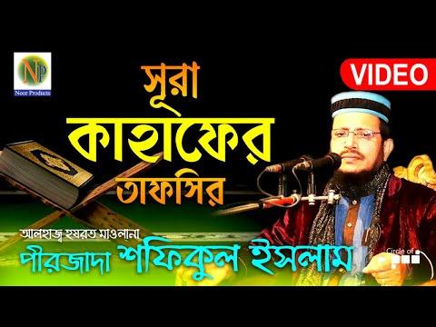 Pirjada Shafiqul Islam সূরা কাহাফের তাফসির Sura Kahf Er Tafsir Full Video Noor Products