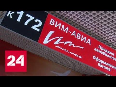"""Проблемами """"ВИМ-Авиа"""" занялась Росавиация - Россия 24"""