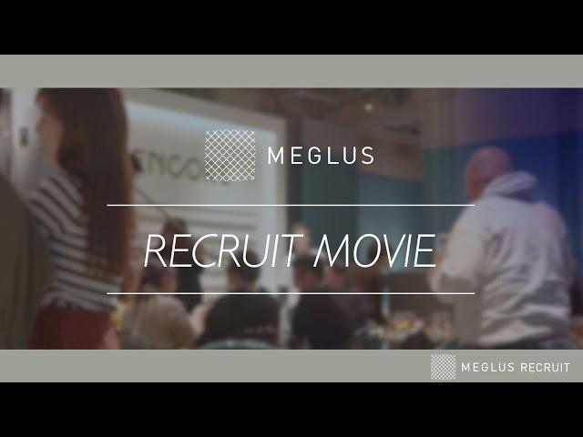 【株式会社メグラス】採用PR動画