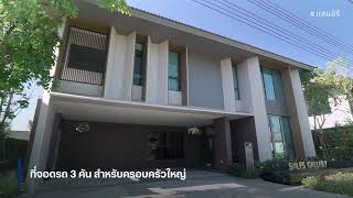 New Secure Estate of Modern Family Homes by Leading Thai Developer close to Suvarnabhumi International Airport - 3 Beds