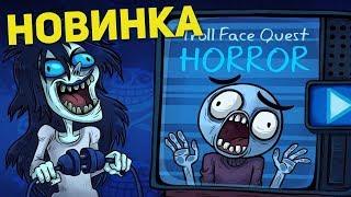 Troll Face Quest Horror - ВЫШЛА НОВАЯ ЧАСТЬ ПРО ХОРОРРЫ №1