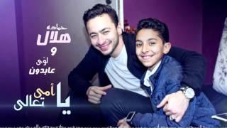 تحميل اغاني Hamda Helal Ft Loay abedoon Ya Omy Ta3aly | حمادة هلال ولؤى عابدون - يا امى تعالى MP3
